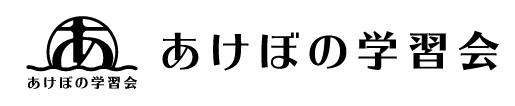 あけぼの学習会リンク